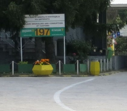 Macedonia Bulgaria border sign