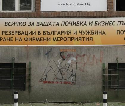 Graffiti - Sofia, Bulgaria