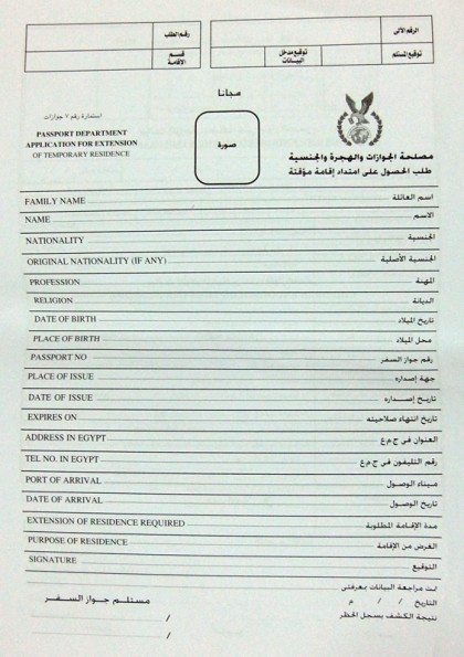 Egyptian visa application