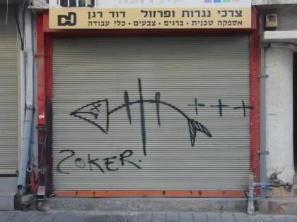 Street art: Tel Aviv (4)